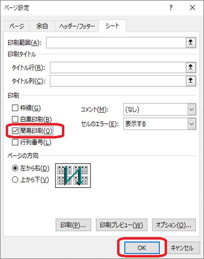 Excel(ページ設定画面 簡易印刷)