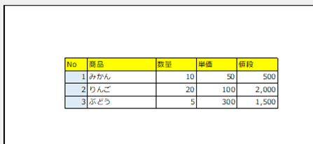 Excel(通常印刷プレビュー)