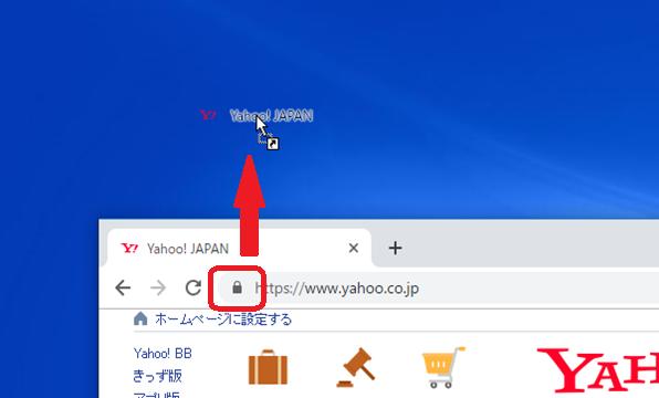 Chrome(URLをドラッグ)