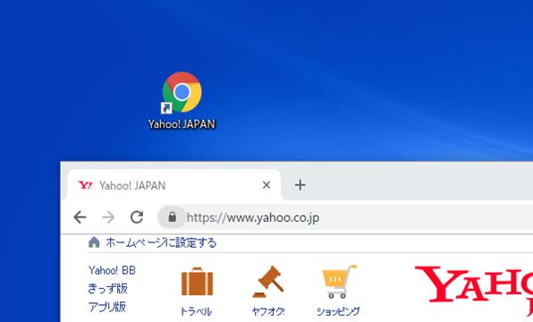 Chrome(ショートカット作成)
