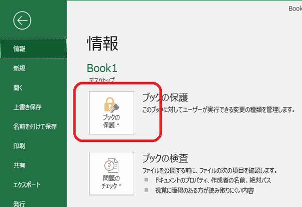 Excel(ブックの保護ボタン)
