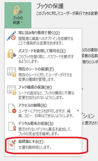Excel(ブックの保護 - 最終版にする)