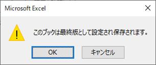 Excel(最終版確認ダイアログ)