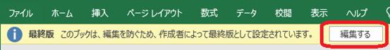 Excel(最終版の編集)