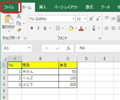 Excel(ファイルタブ)