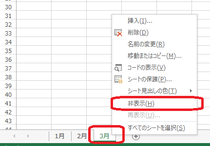 Excel(シート→非表示)
