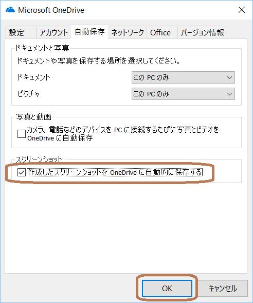 OneDrive設定画面