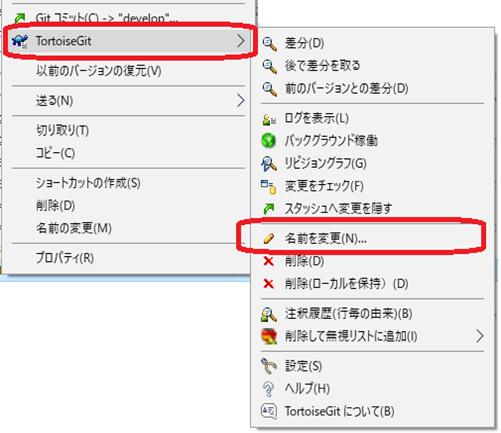 TortoiseGit(メニュー - 名前を変更)