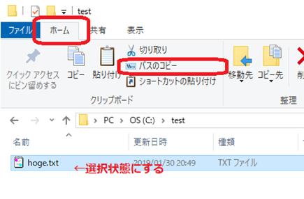 Windowsエクスプローラー(パスのコピー)