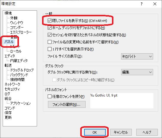 WinSCP(環境設定画面)