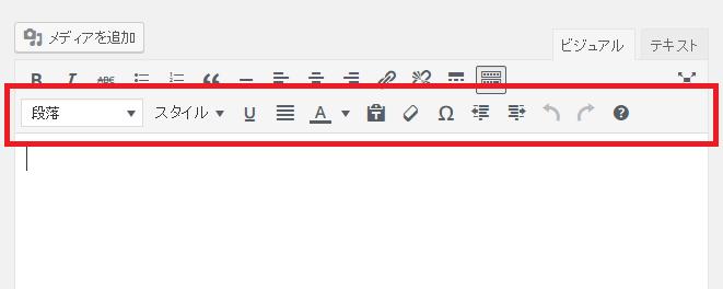 ビジュアルエディター(段落選択ボタンが表示された)
