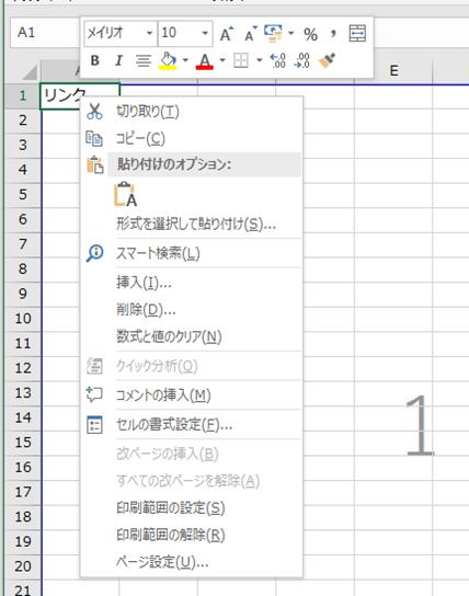 Excel(ハイパーリンクメニューが表示されない)