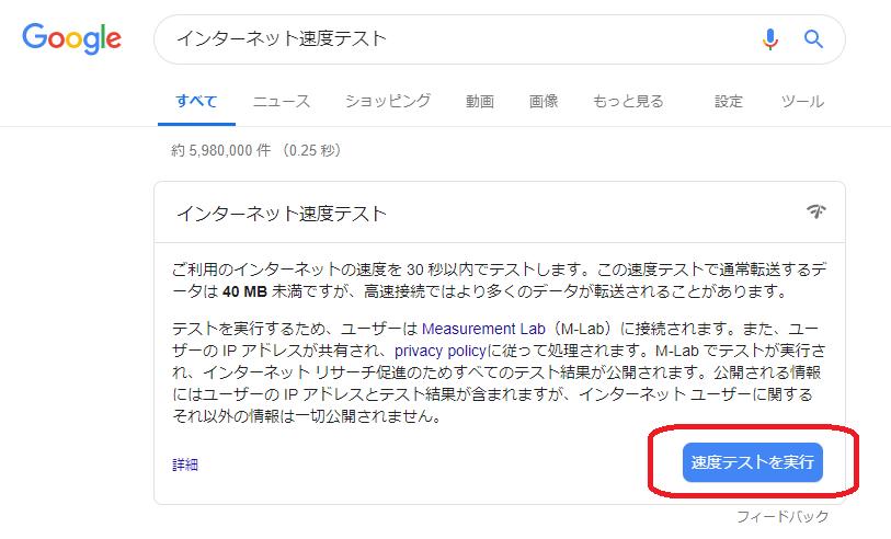 Google「インターネット速度テスト」