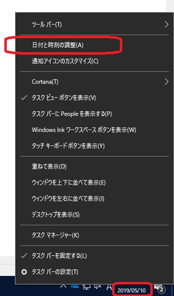 Windows(日付と時刻の調整)