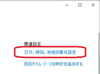 Windows(日付、時刻、地域の書式設定)