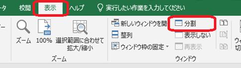 Excel(メニュー「表示」⇒「分割」)