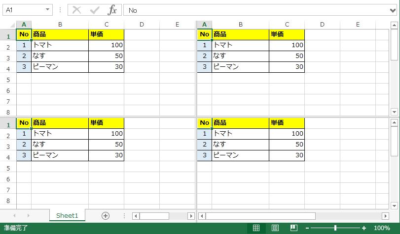 Excel(分割後)
