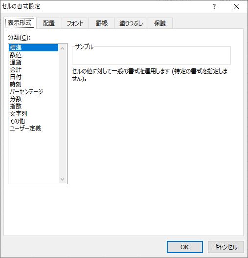 Excel(セルの書式設定画面)