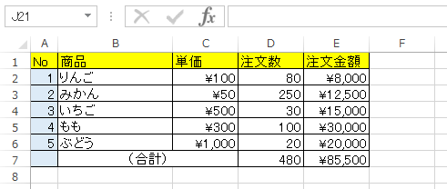 Excel表