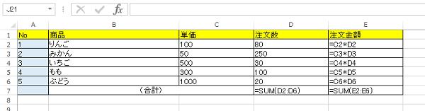 Excel表(数式の表示)