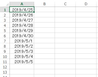 Excel(西暦日付)