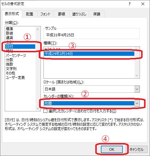 Excel(セルの書式設定 - 日付)