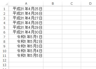 Excel(和暦日付)