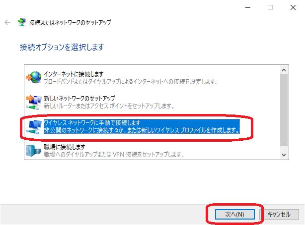 接続またはネットワークのセットアップ画面