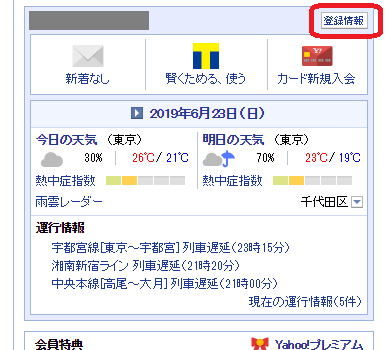 Yahoo「登録情報」ボタン