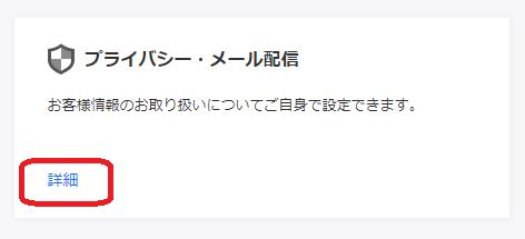 Yahoo(プライバシー・メール配信)