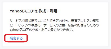 Yahoo(Yahoo!スコアの作成・利用)