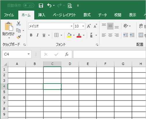 Excel([Ctrl]+[End]を押す前)