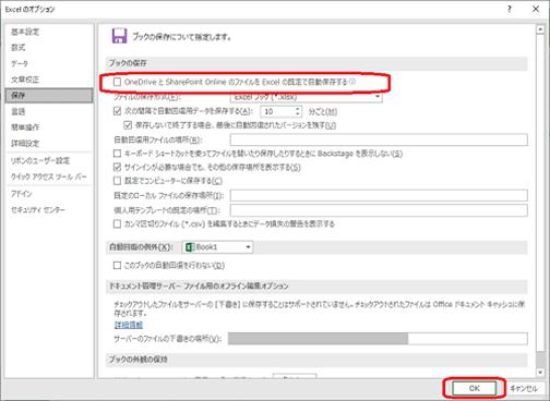 Excel(「Excelのオプション」画面)