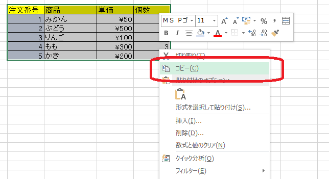 Excel 表のコピー