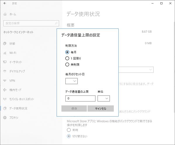 「データ通信量上限の設定」画面