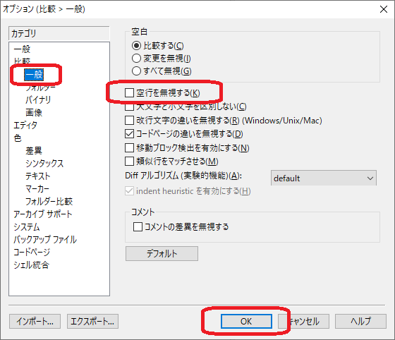 WinMerge(オプション画面 空行を無視する)