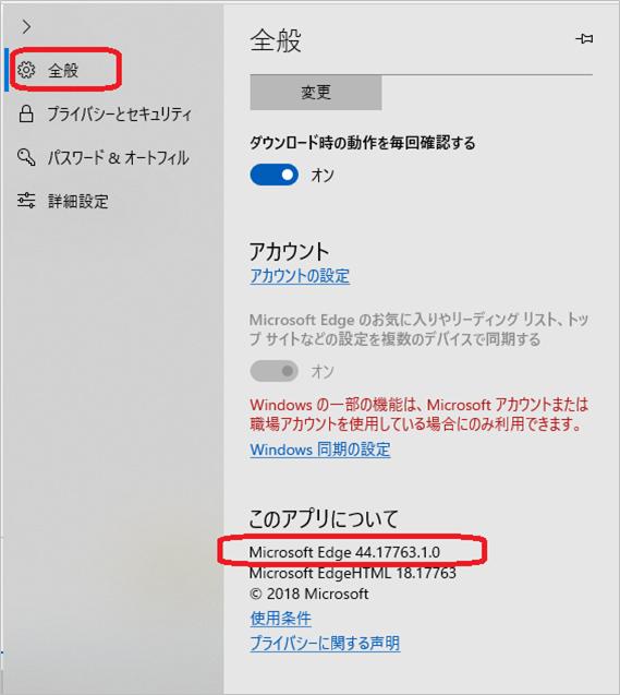 Edge(全般 - このアプリについて)
