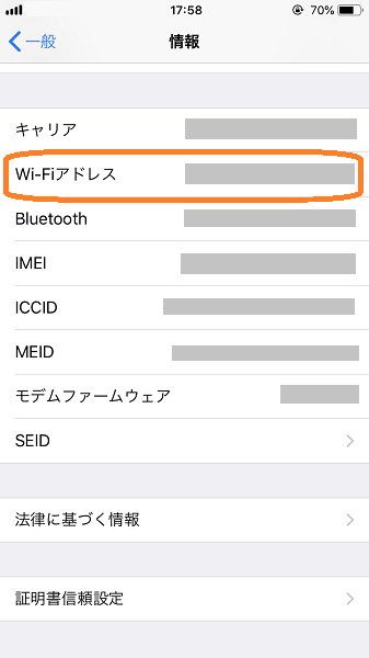 iphone wi-fiアドレス