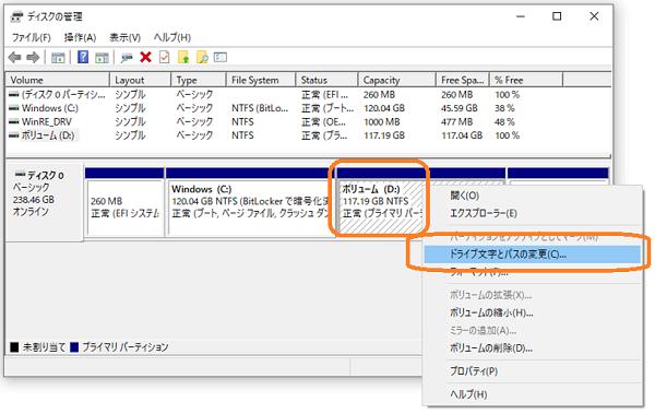ディスクの管理(ドライブ文字変更前)