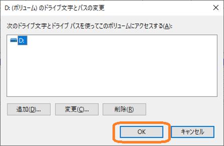 ボリュームのドライブ文字とパスの変更