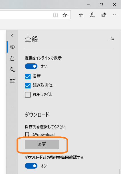 Edge ダウンロードの保存先変更