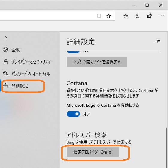 Edge 検索プロバイダーの変更
