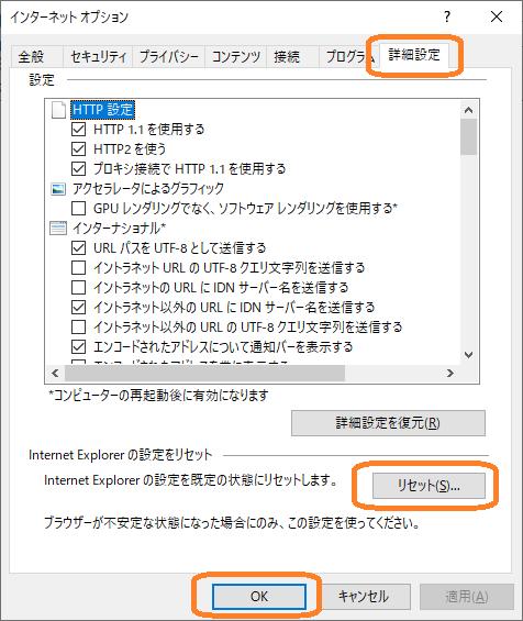 IE(インターネットオプション画面 詳細設定 リセット)