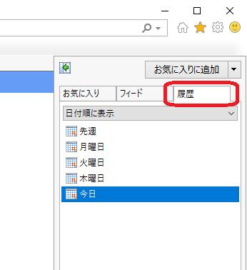 IE(履歴)
