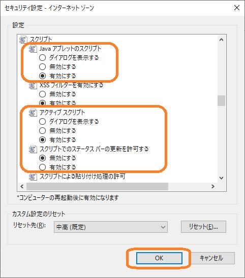 IEセキュリティの設定(インターネットゾーン)