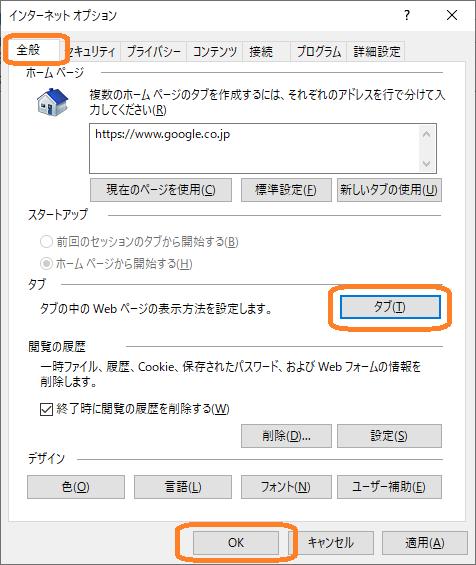 IEインターネットオプション画面(タブボタン)