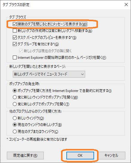 IE(複数のタブを閉じるときにメッセージを表示する)