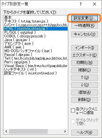 サクラエディタ(タイプ別設定一覧画面(HTML))