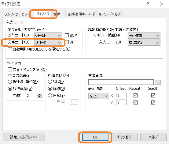 サクラエディタ(デフォルトの文字コード(UTF-8))