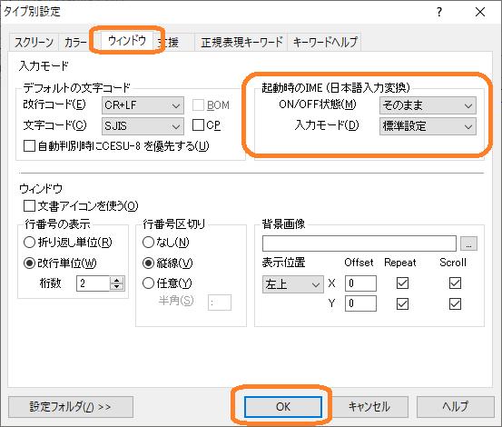 サクラエディタ(起動時のIME(日本語入力変換))
